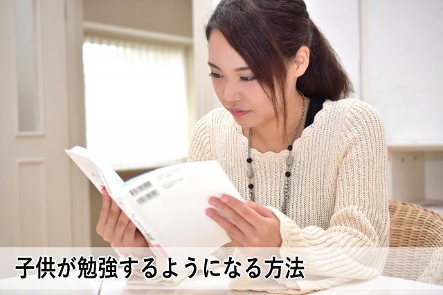 子供が勉強するようになる方法