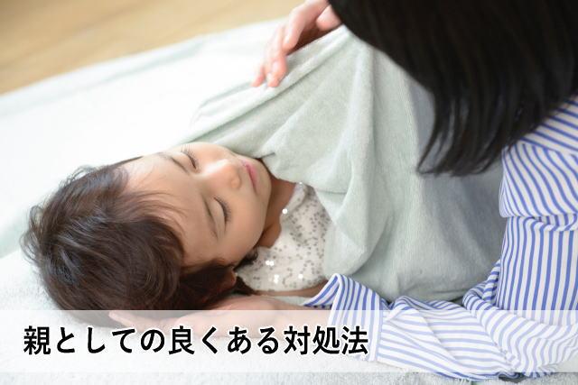 親としての良くある対処法