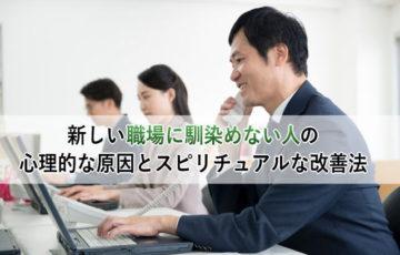 新しい職場に馴染めない人の心理的な原因とスピリチュアルな改善法