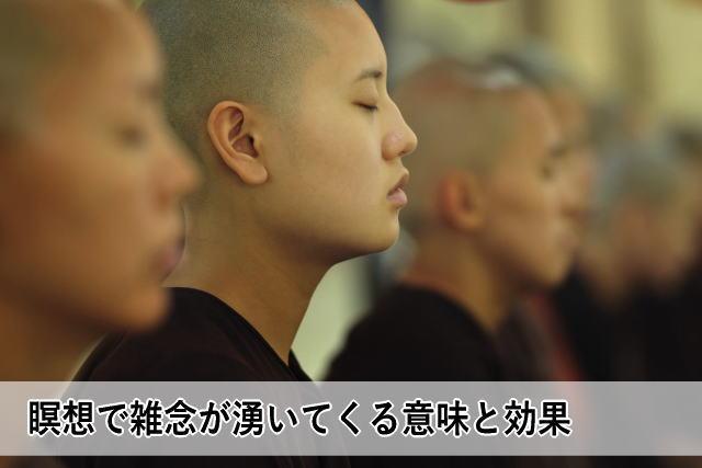 瞑想で雑念が湧いてくる意味と効果