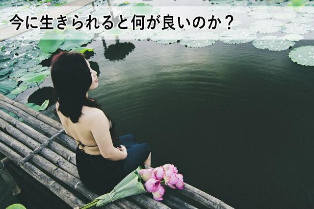今に生きられると何が良いのか?