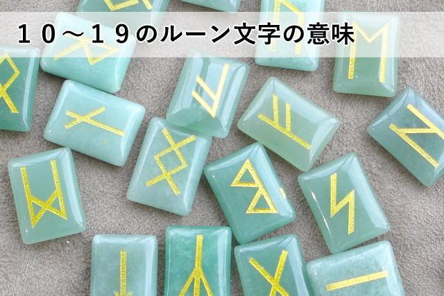 10~19のルーン文字の意味
