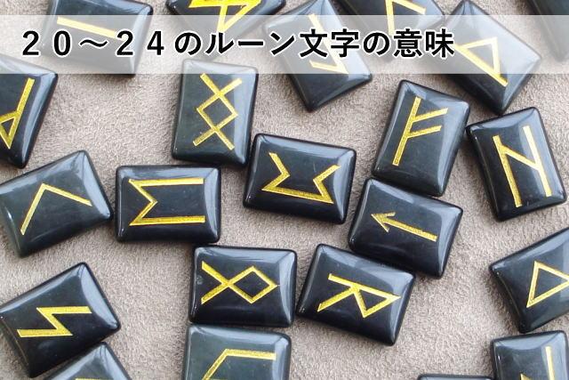 20~24のルーン文字の意味
