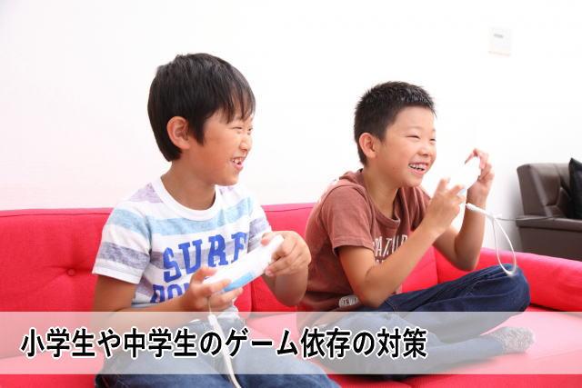 小学生や中学生のゲーム依存の対策