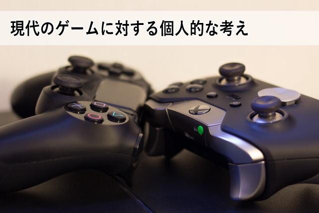 現代のゲームに対する個人的な考え