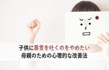 子供に暴言を吐くのをやめたい母親のための心理的な改善法