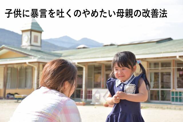 子供に暴言を吐くのやめたい母親の改善法