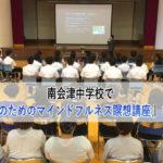 南会津中学校で『中学生のためのマインドフルネス瞑想講座』を開催!