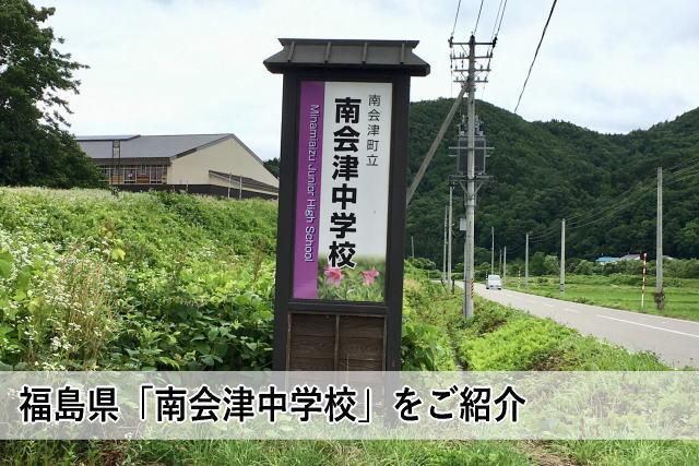 福島県「南会津中学校」をご紹介