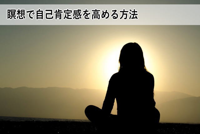 瞑想で自己肯定感を高める方法