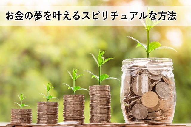 お金の夢を叶えるスピリチュアルな方法