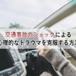 交通事故のショックによる心理的なトラウマを克服する方法