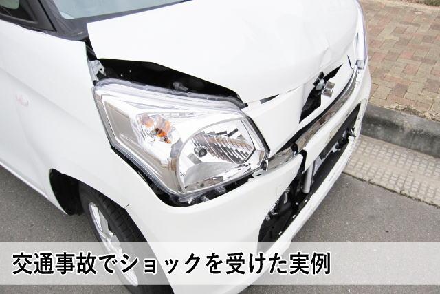 交通事故でショックを受けた実例