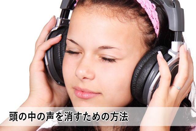 頭の中の声を消すための方法