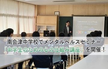 南会津中学校でメンタルヘルスセミナー「中学生のための心の仕組み講座」を開催!