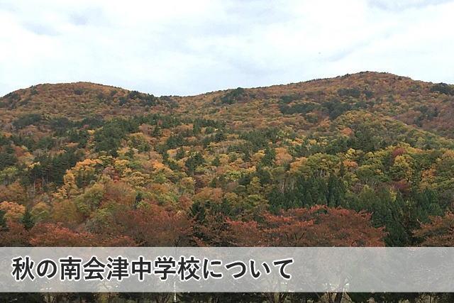 秋の南会津中学校について
