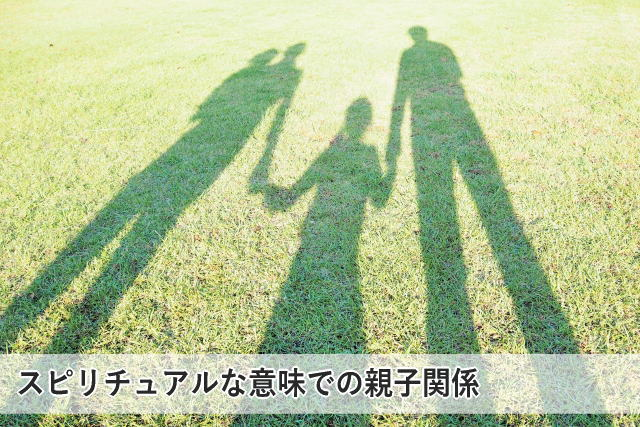 スピリチュアルな意味での親子関係