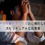 なぜか人が離れていく人の心理的な原因とスピリチュアルな改善策
