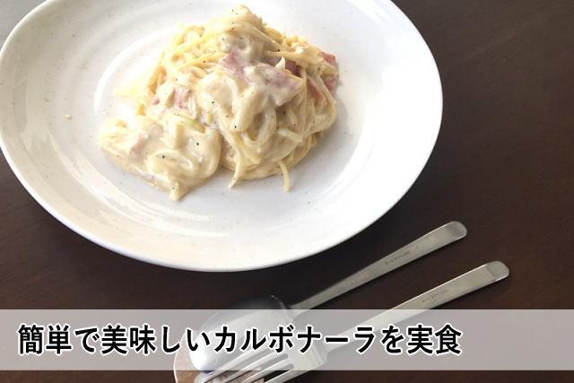 簡単で美味しいカルボナーラを実食