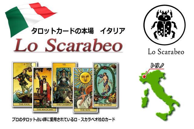 タロットカードの本場北イタリアのスカラベオ社