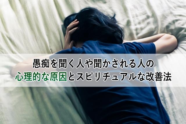 愚痴を聞く人や聞かされる人の心理的な原因とスピリチュアルな改善法