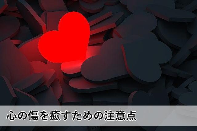 心の傷を癒すための注意点