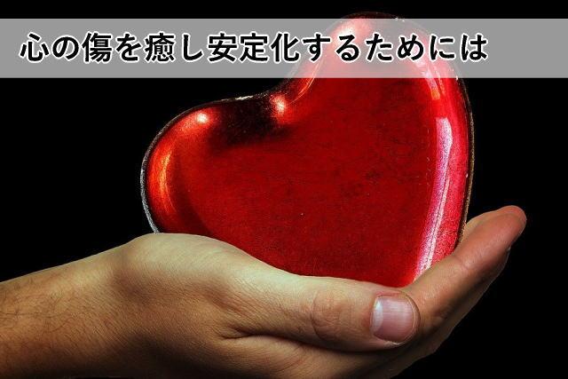 心の傷を癒し安定化するためには