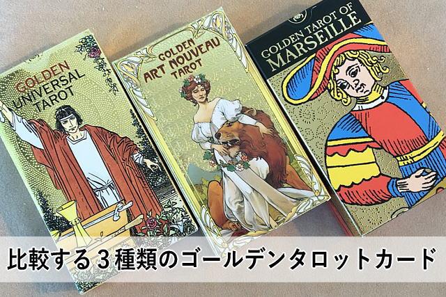比較する3種類のゴールデンタロットカード