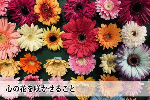 心の花を咲かせること