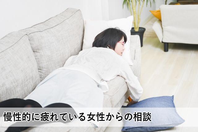 慢性的に疲れている女性からの相談