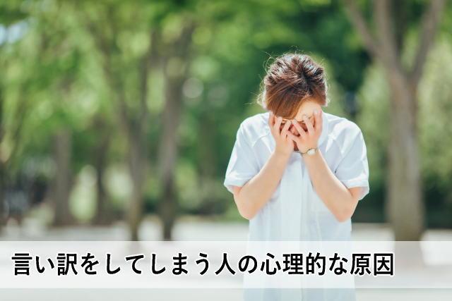 言い訳をしてしまう人の心理的な原因