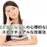 人の目が気になる人の心理的な原因とスピリチュアルな改善法