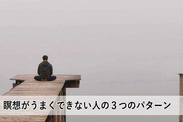 瞑想がうまくできない人の3つのパターン