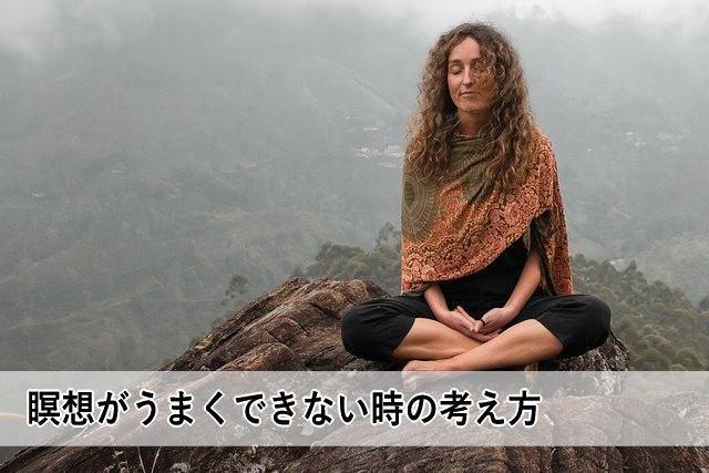瞑想がうまくできない時の考え方