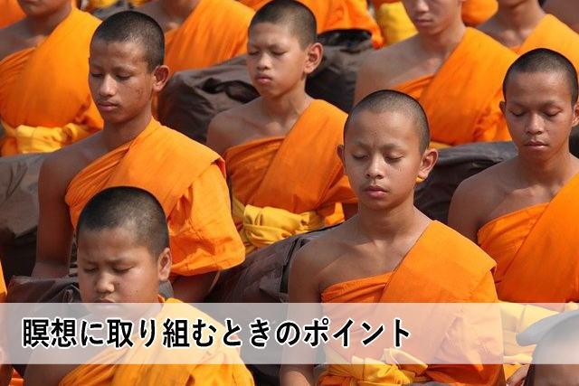 瞑想に取り組むときのポイント