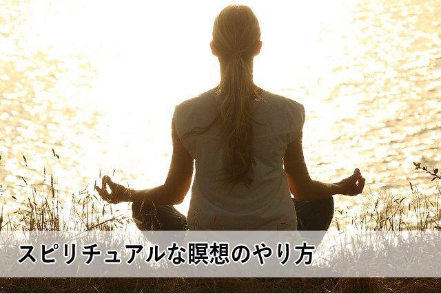 スピリチュアルな瞑想のやり方