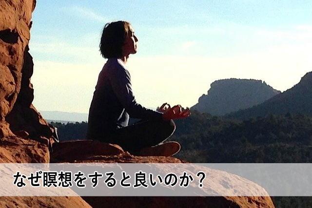 なぜ瞑想をすると良いのか?