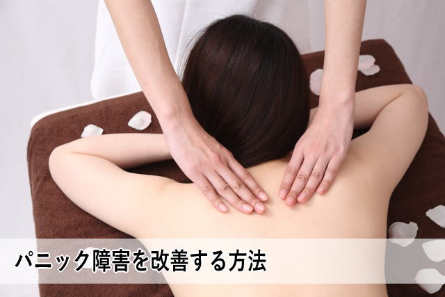 パニック障害で病院へ通われてるあなたへ