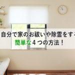 自分で家のお祓いや除霊をする簡単な4つの方法!