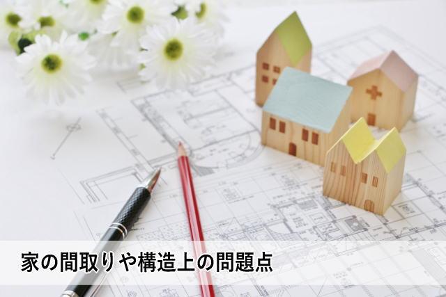 家の間取りや構造上の問題点
