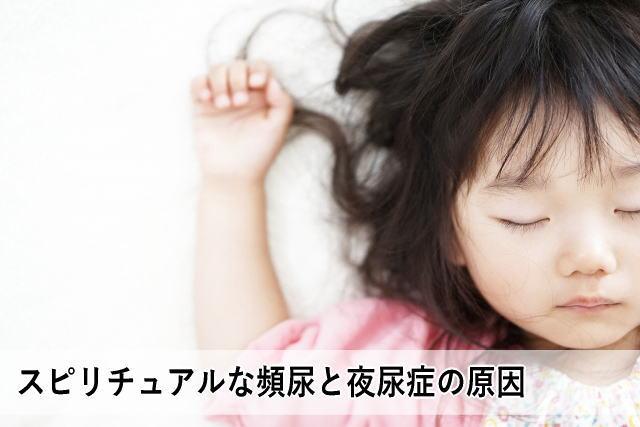 スピリチュアルな頻尿と夜尿症の原因