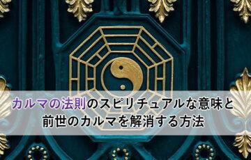 カルマの法則のスピリチュアルな意味と前世のカルマを解消する方法