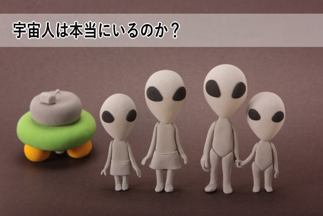 宇宙人は本当にいるのか?