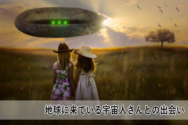 地球に来ている宇宙人さんとの出会い