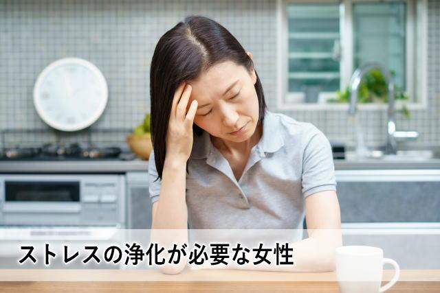 ストレスの浄化が必要な女性