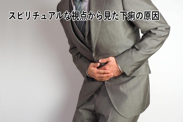 スピリチュアルな視点からみた下痢の原因
