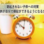 【保存版】朝起きれない子供への対策!子供が自分で朝起きできるようになる方法