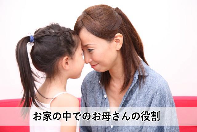 お家の中でのお母さんの役割