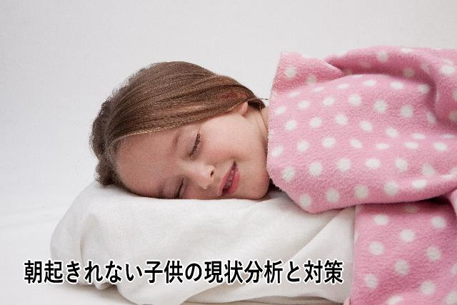 朝起きれない子供の現状分析と対策