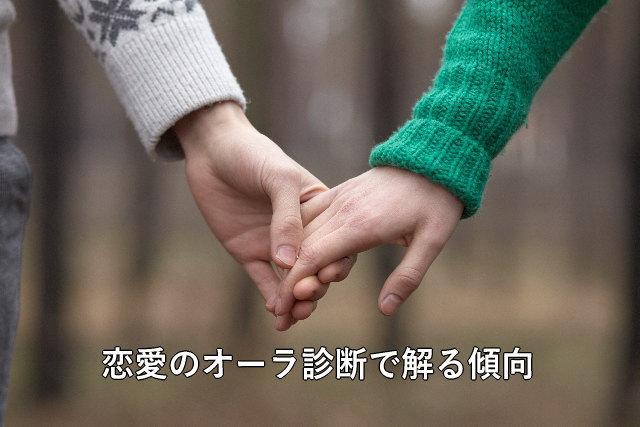 恋愛のオーラ診断で解る傾向